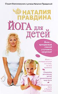 цены на Наталия Правдина Йога для детей  в интернет-магазинах