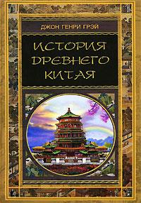Джон Генри Грэй История Древнего Китая