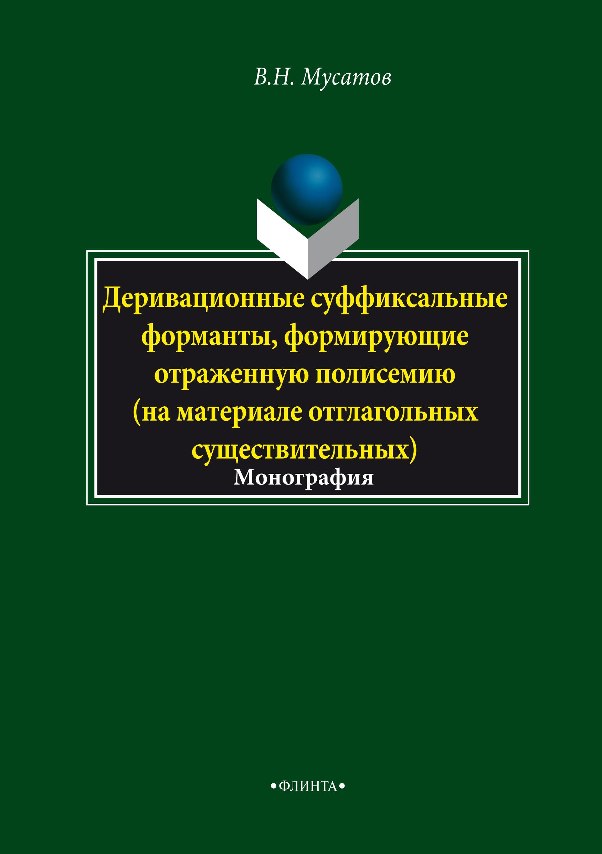 В. Н. Мусатов Деривационные суффиксальные форманты, формирующие отраженную полисемию (на материале отглагольных существительных)