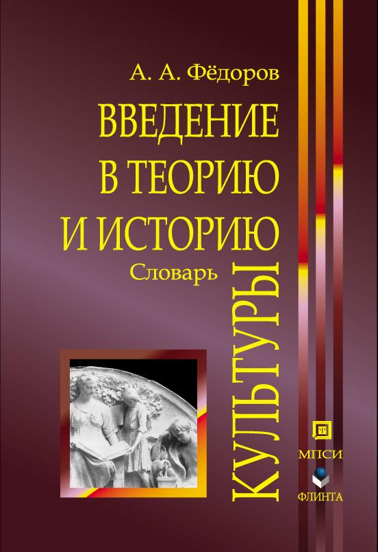 А. А. Федоров Введение в теорию и историю культуры: словарь гухман а введение в теорию подобия