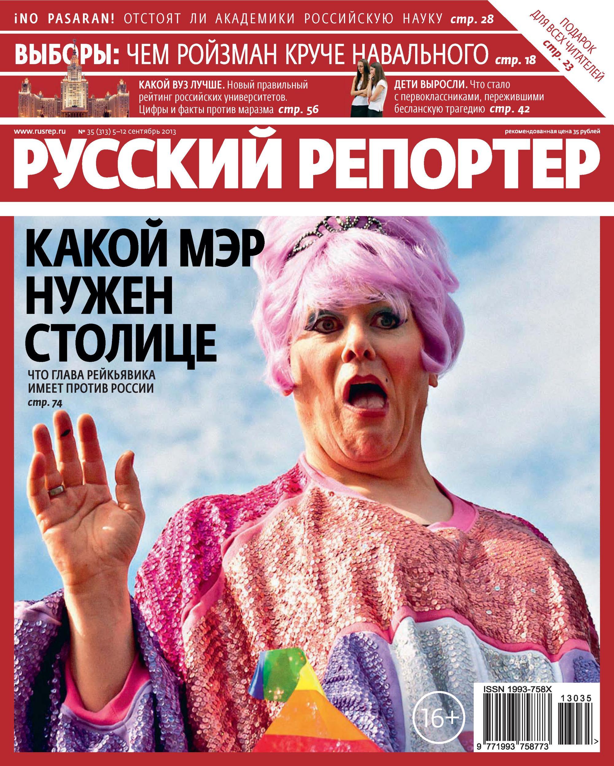 русский репортер картинки для отдыха хранения