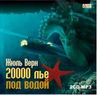 Жюль Верн 20 000 лье под водой