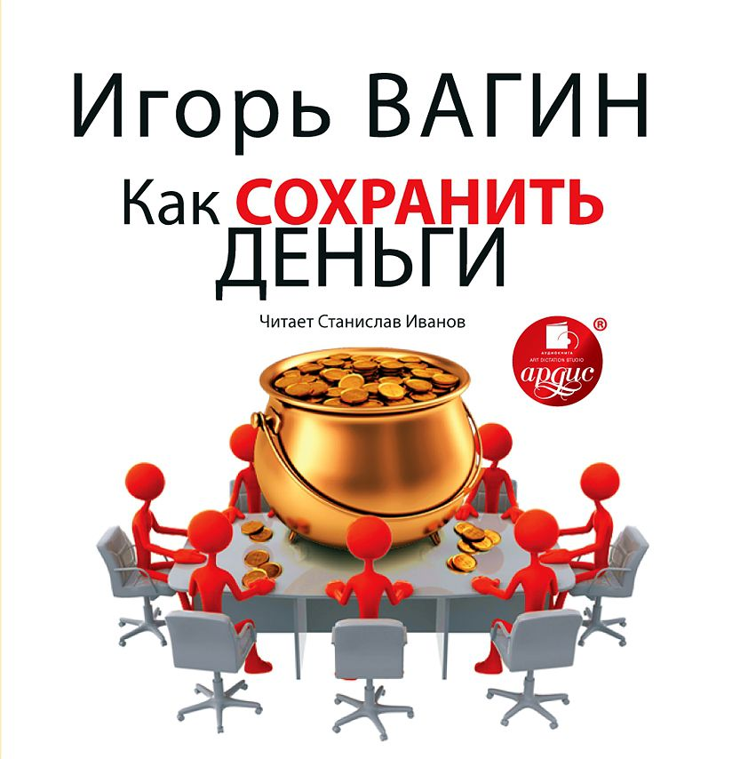 Игорь Вагин Как сохранить деньги