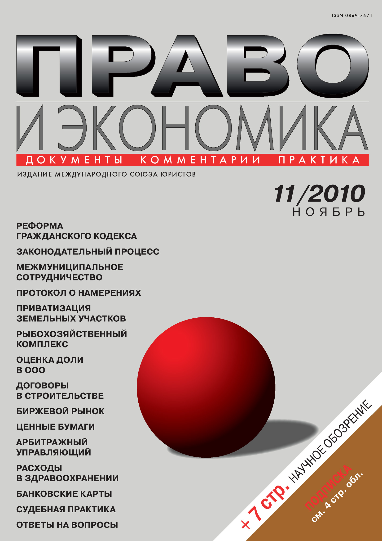 Отсутствует Право и экономика №11/2010 отсутствует право и экономика 01 2010