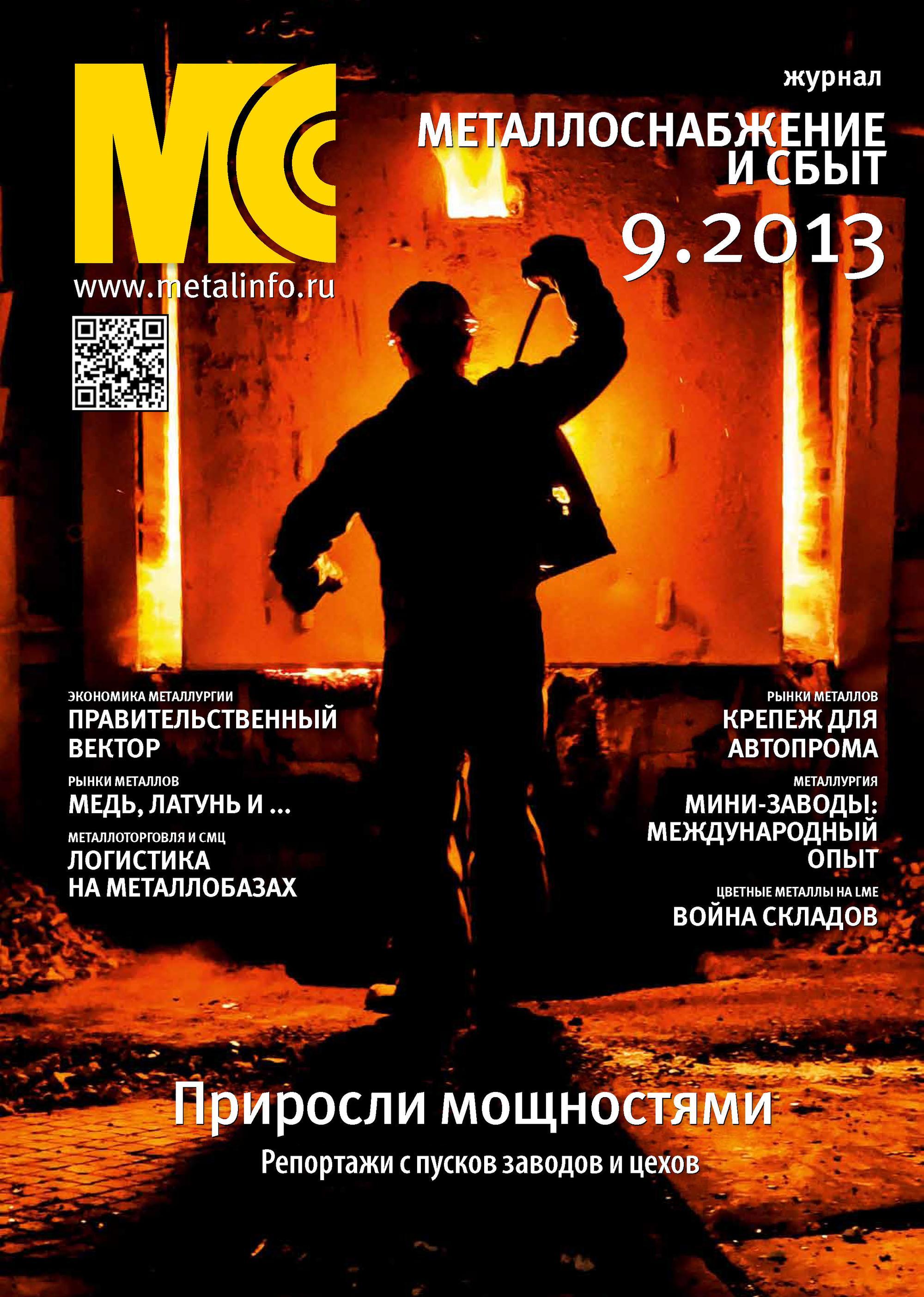 Отсутствует Металлоснабжение и сбыт №09/2013