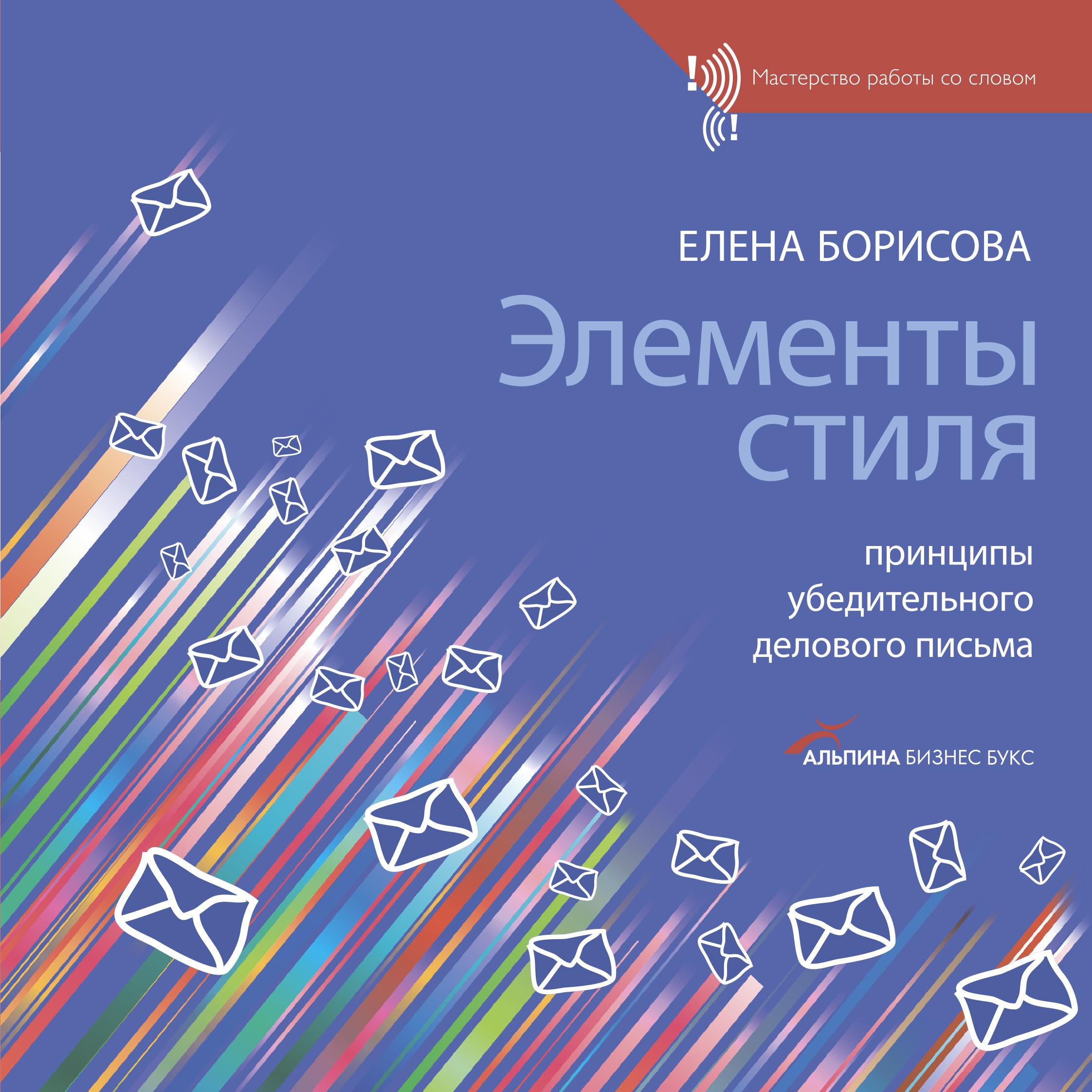 Обложка книги. Автор - Елена Борисова