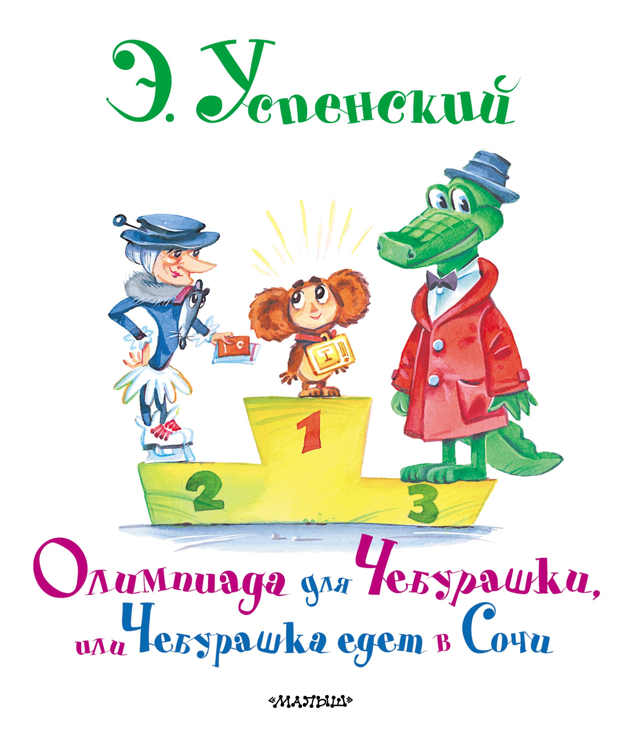 olimpiada dlya cheburashki ili cheburashka edet v sochi