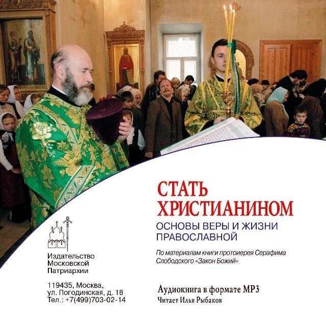 протоиерей Серафим Слободский Стать христианином (основы Веры и жизни православной) строительство дома божия