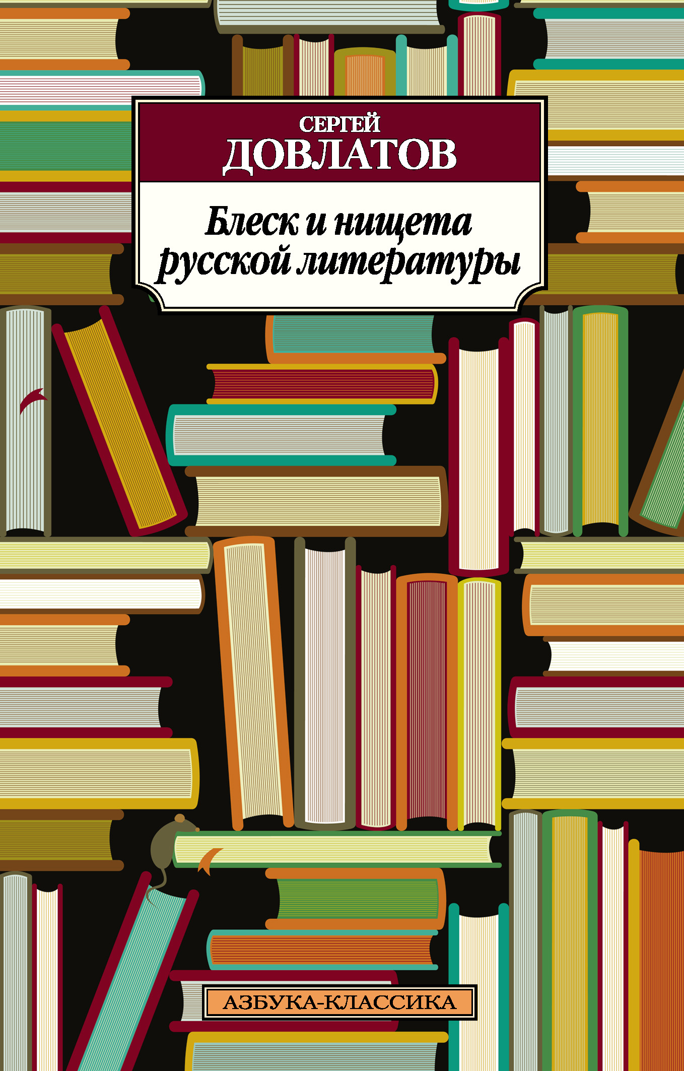 blesk i nishcheta russkoy literatury sbornik