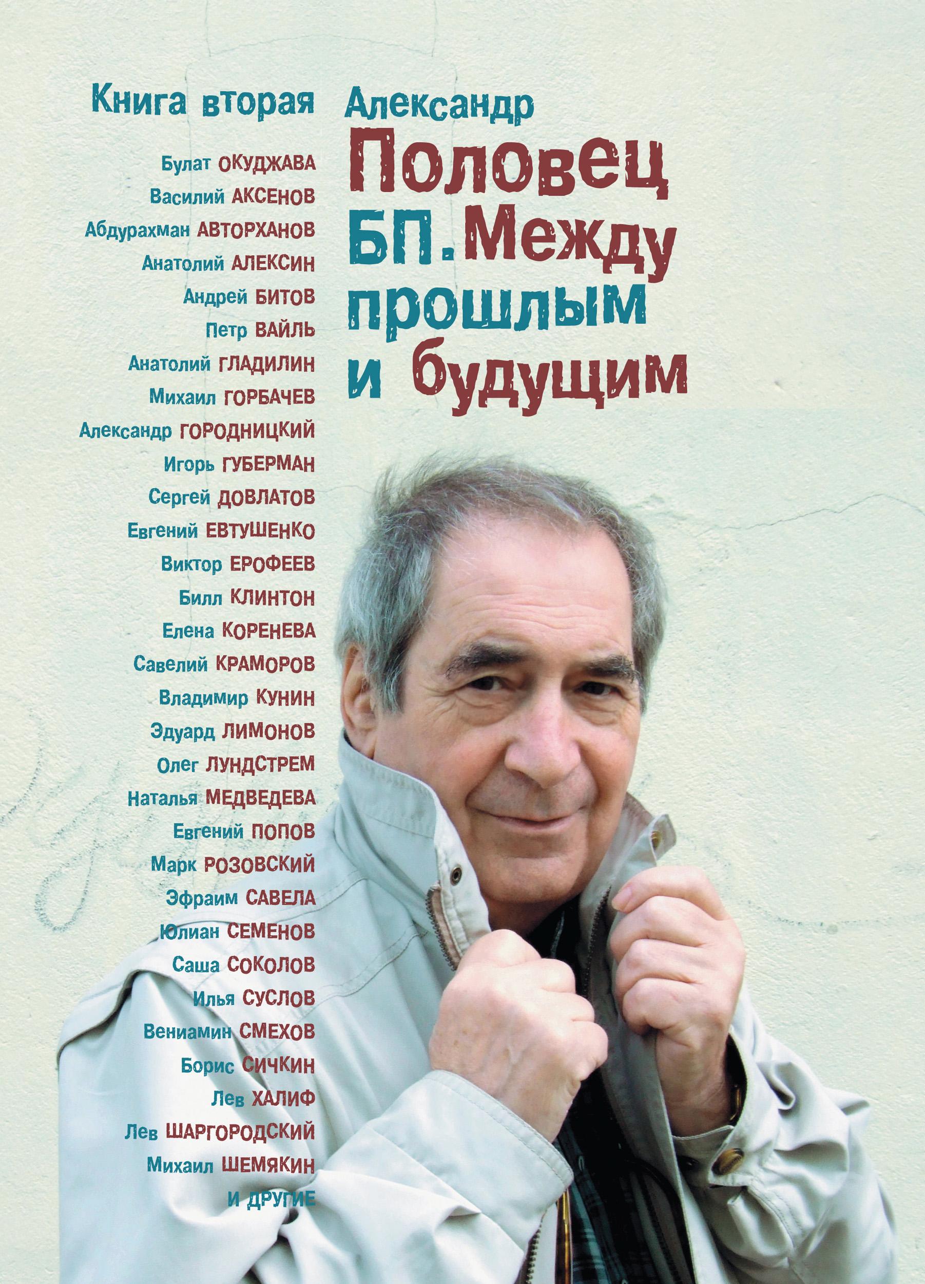 Александр Половец БП. будущм. Кнга вторая