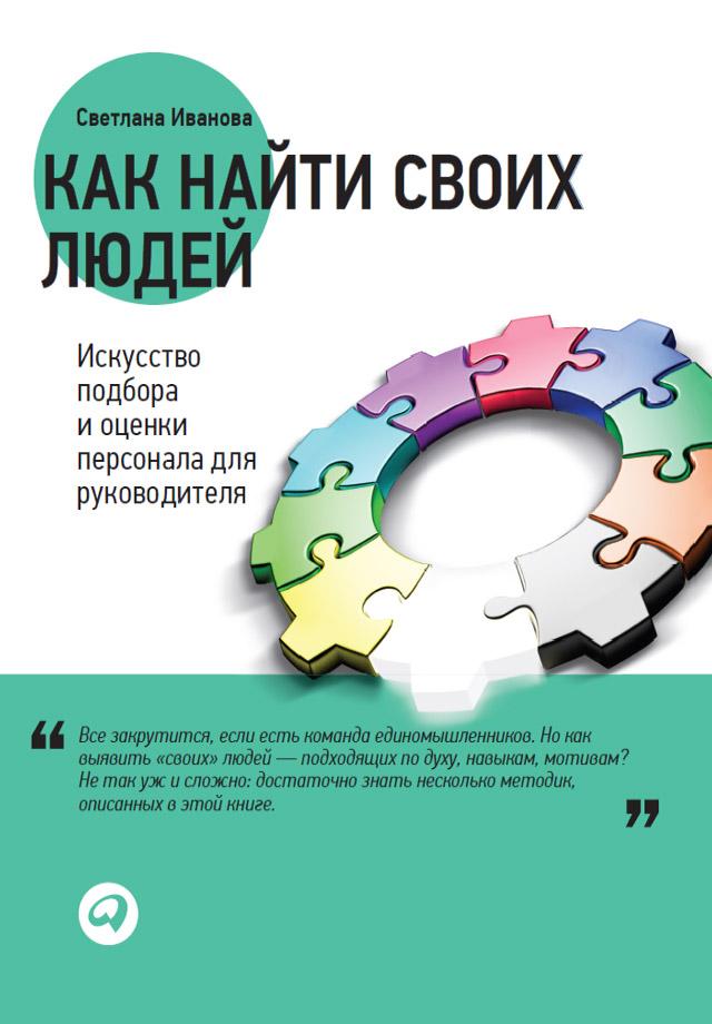 Светлана Иванова Как найти своих людей. Искусство подбора и оценки персонала для руководителя