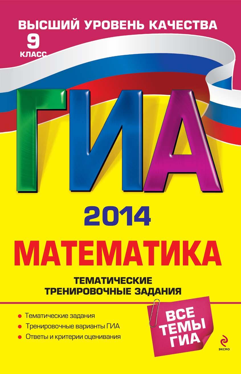 М. Н. Кочагина ГИА 2014. Математика. Тематические тренировочные задания. 9 класс