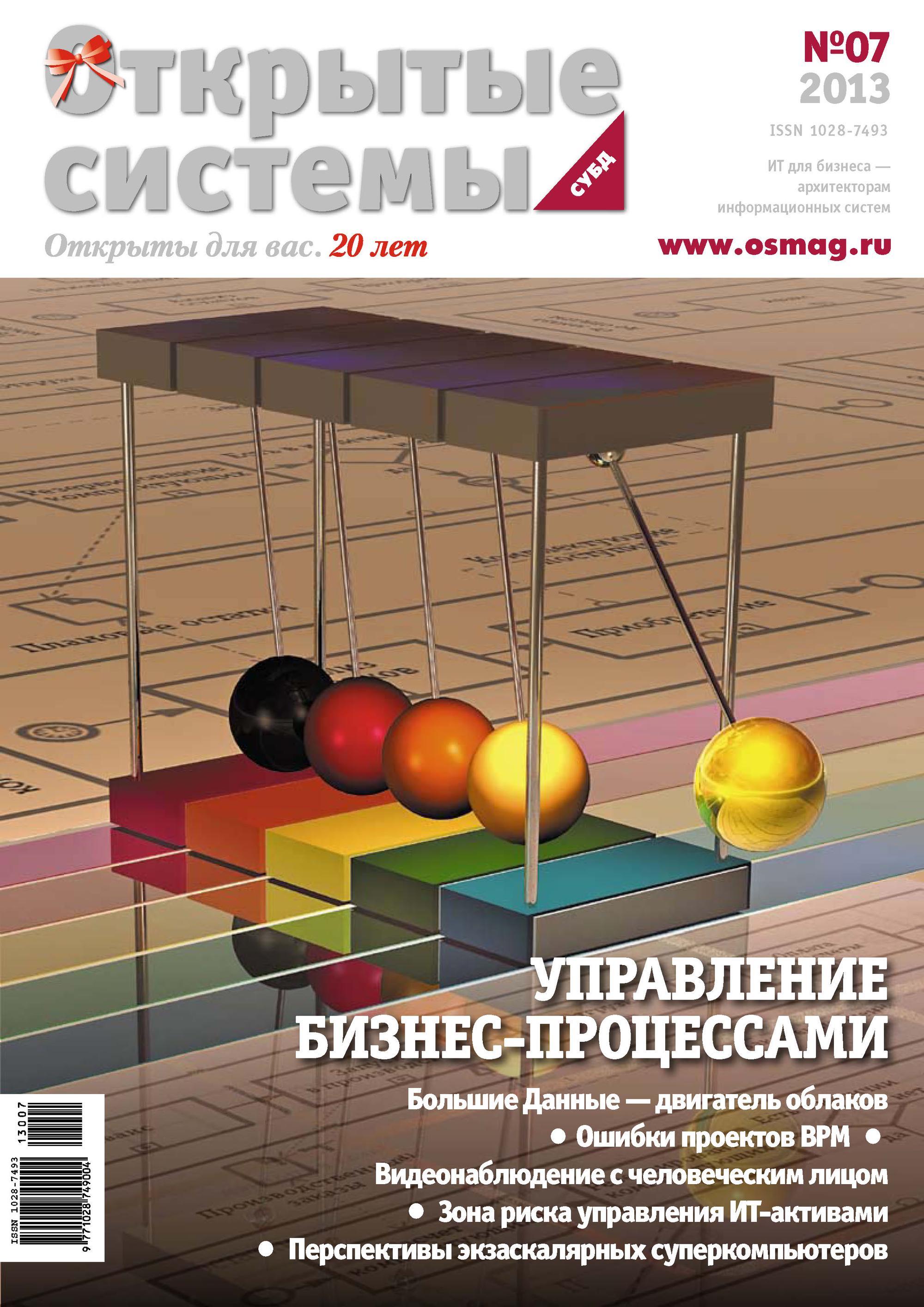 Открытые системы Открытые системы. СУБД №07/2013