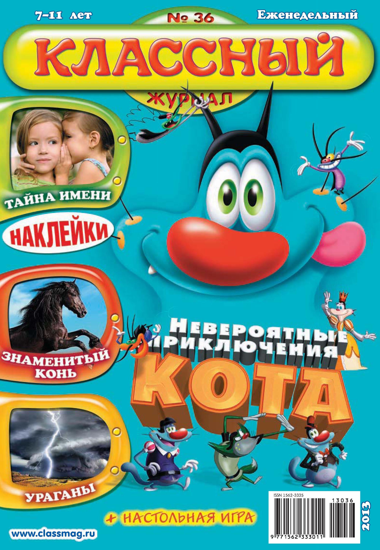 Открытые системы Классный журнал №36/2013 открытые системы классный журнал 06 2013