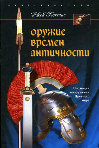 Джек Коггинс Оружие времен Античности. Эволюция вооружения Древнего мира цены онлайн