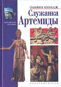 Оливия Кулидж Служанка Артемиды оливия кулидж троянская война