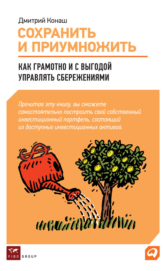 Обложка книги Сохранить и приумножить. Как грамотно и с выгодой управлять сбережениями