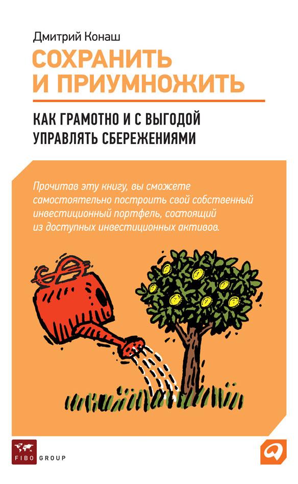 Обложка книги. Автор - Дмитрий Конаш