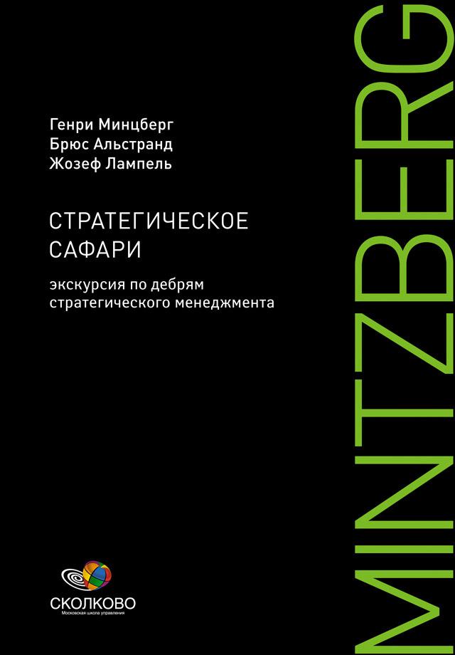 Генри Минцберг Стратегическое сафари. Экскурсия по дебрям стратегического менеджмента