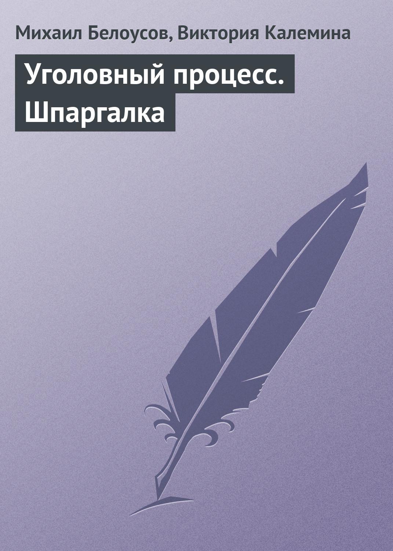 Михаил Белоусов Уголовный процесс. Шпаргалка булатов б уголовный процесс учебник