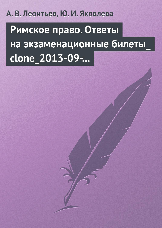 А. В. Леонтьев Римское право. Ответы на экзаменационные билеты