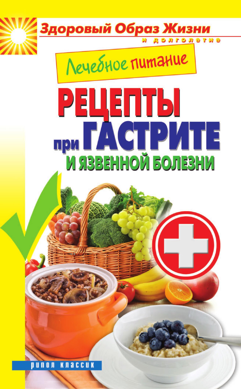 Марина Смирнова Лечебное питание. Рецепты при гастрите и язвенной болезни