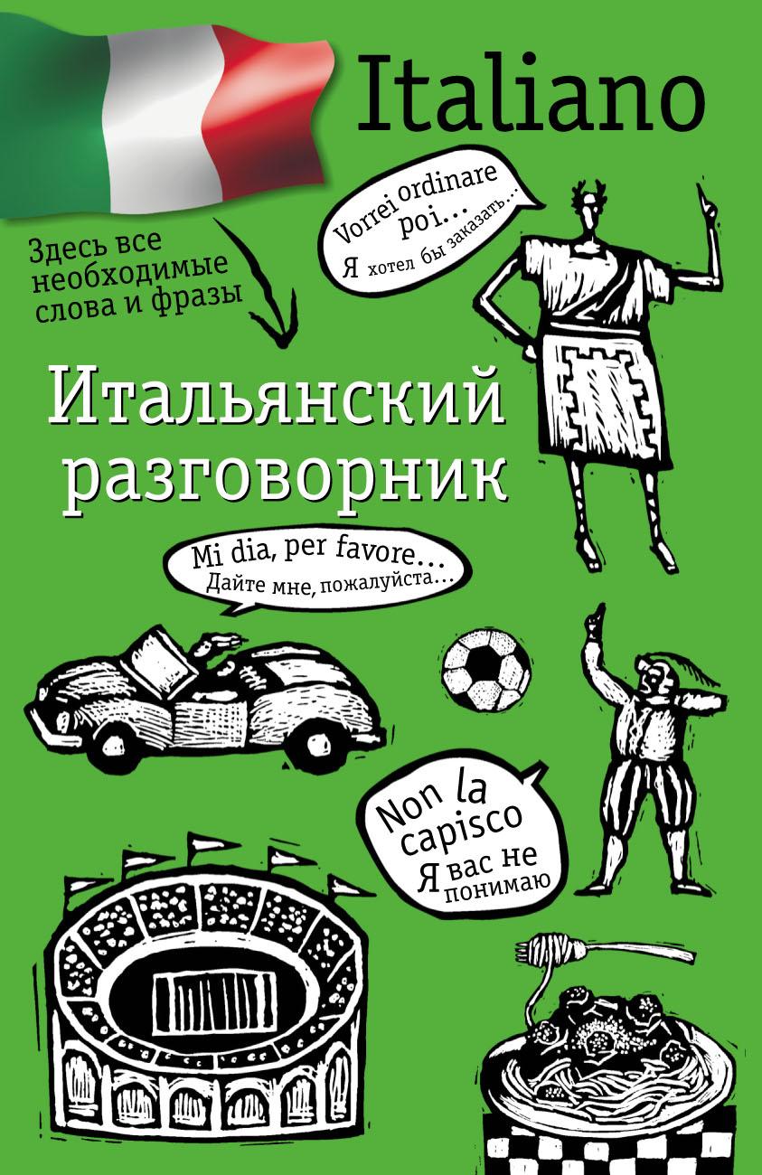 Отсутствует Итальянский разговорник отсутствует русско американский разговорник russian american english phrasebook