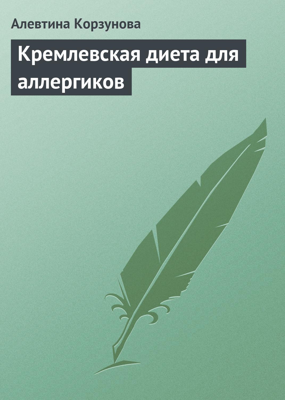 Алевтина Корзунова Кремлевская диета для аллергиков алевтина корзунова отложения солей и народные средства
