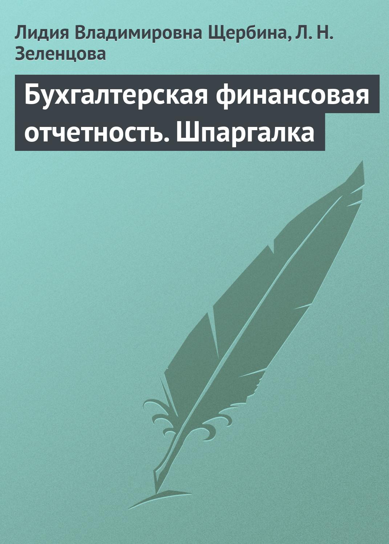 цены Л. В. Щербина Бухгалтерская финансовая отчетность. Шпаргалка
