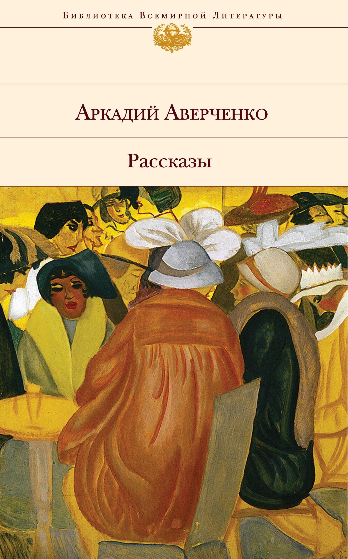 Аркадий Аверченко Обыкновенная женщина кто мы жили были славяне