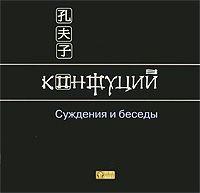 Конфуций Суждения и беседы книги издательство аст конфуций беседы и суждения