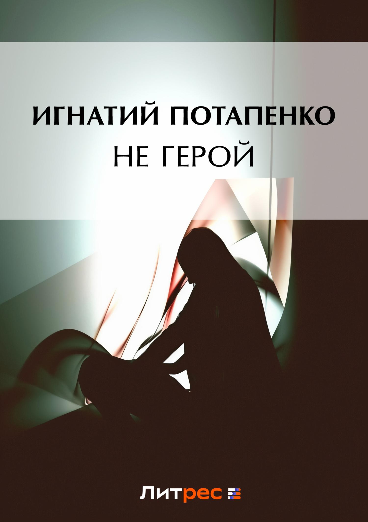 Игнатий Потапенко Не герой