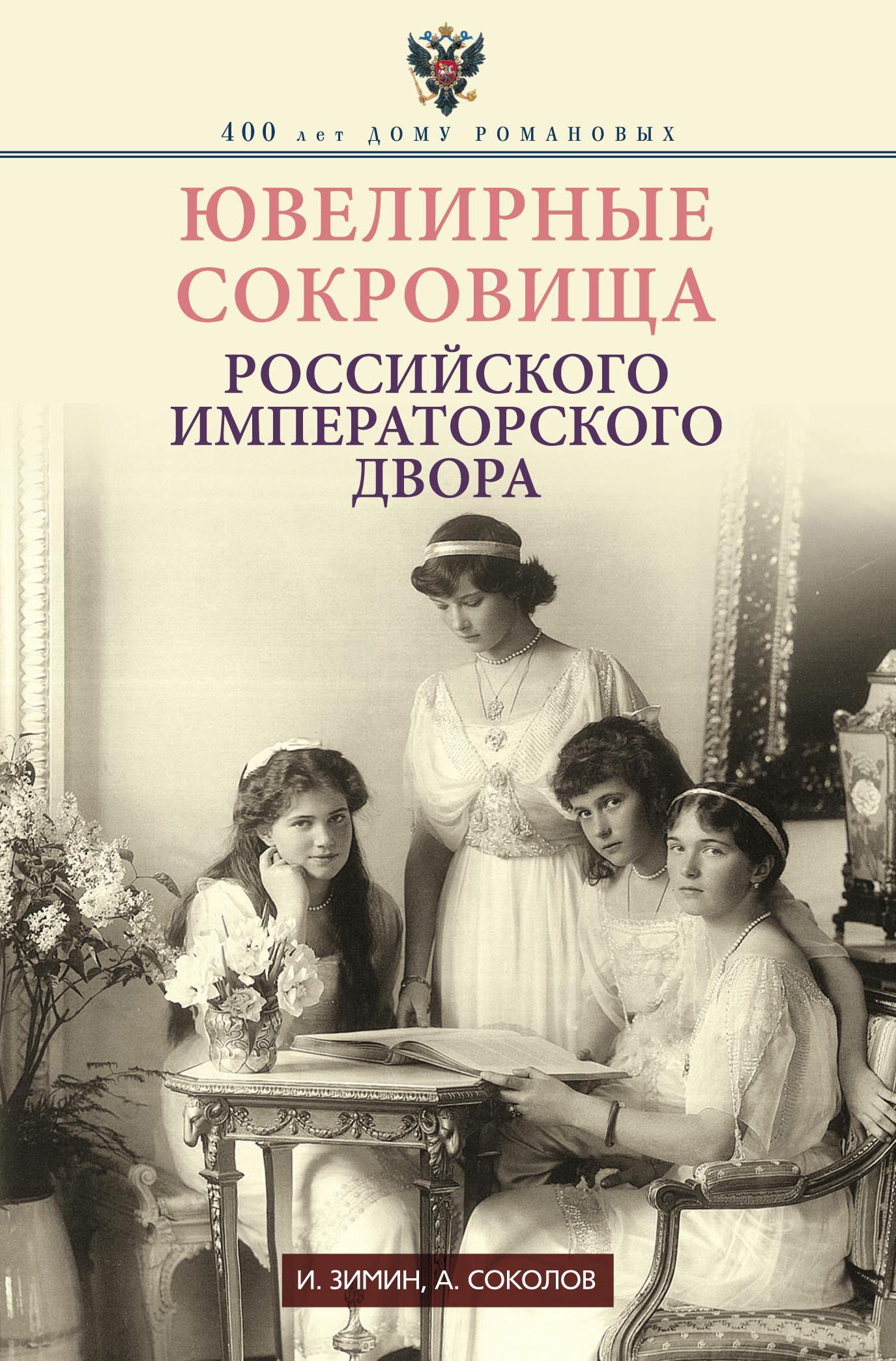 Игорь Зимин Ювелирные сокровища Российского императорского двора