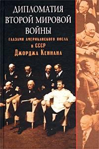 Джордж Кеннан Дипломатия Второй мировой войны глазами американского посла в СССР Джорджа Кеннана гейнер bbb mass complex с креатином шоколад 1 5 кг