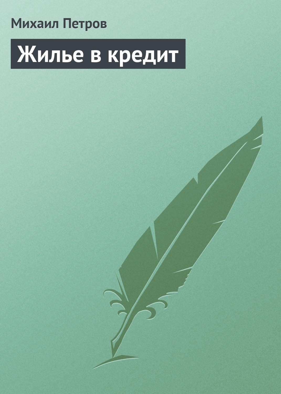 Обложка книги. Автор - Михаил Петров