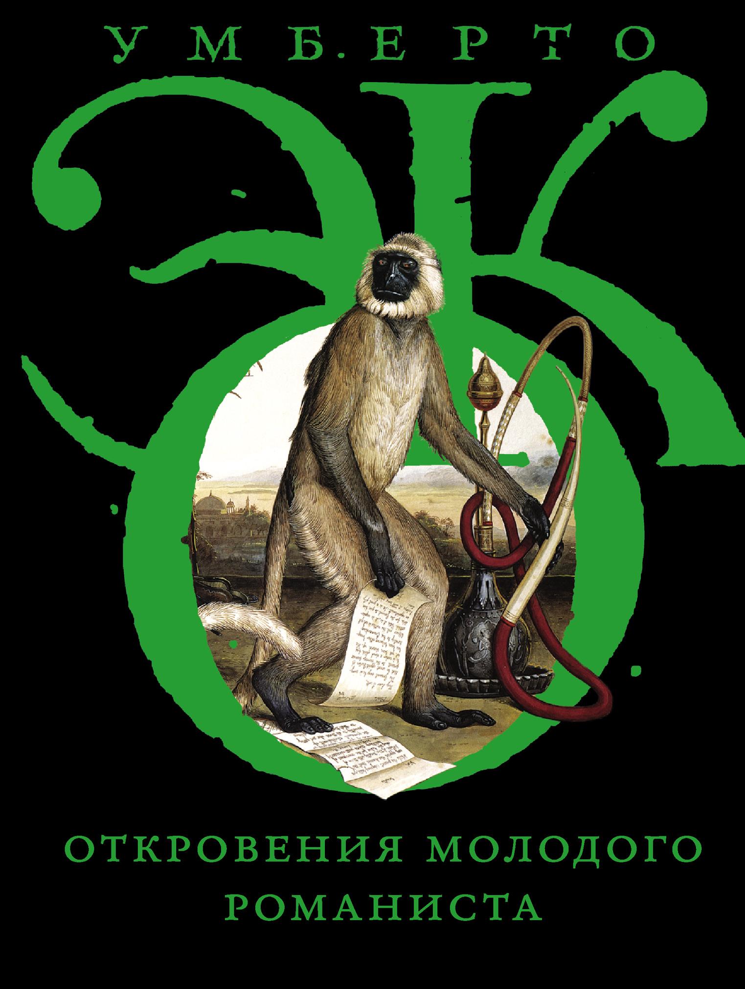 otkroveniya molodogo romanista