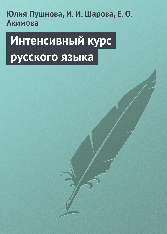 Фото - Юлия Пушнова Интенсивный курс русского языка наталия пушнова миронов и голубкина