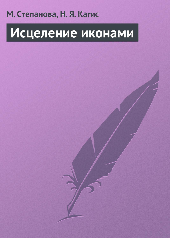 Фото - М. И. Степанова Исцеление иконами крынкина олеся константиновна 30 чудотворных икон и молитв к ним
