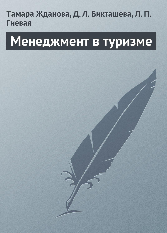 купить Тамара Жданова Менеджмент в туризме недорого