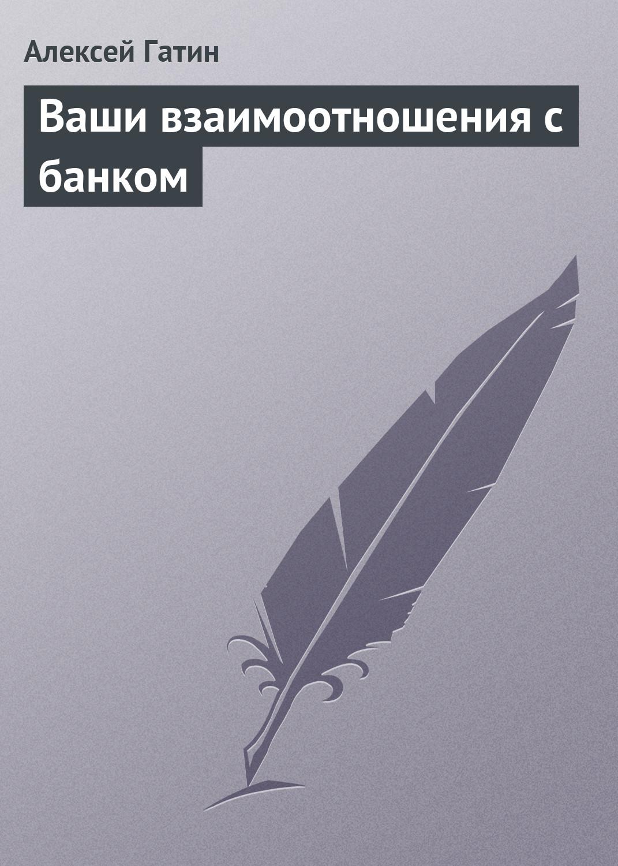Обложка книги. Автор - Алексей Гатин