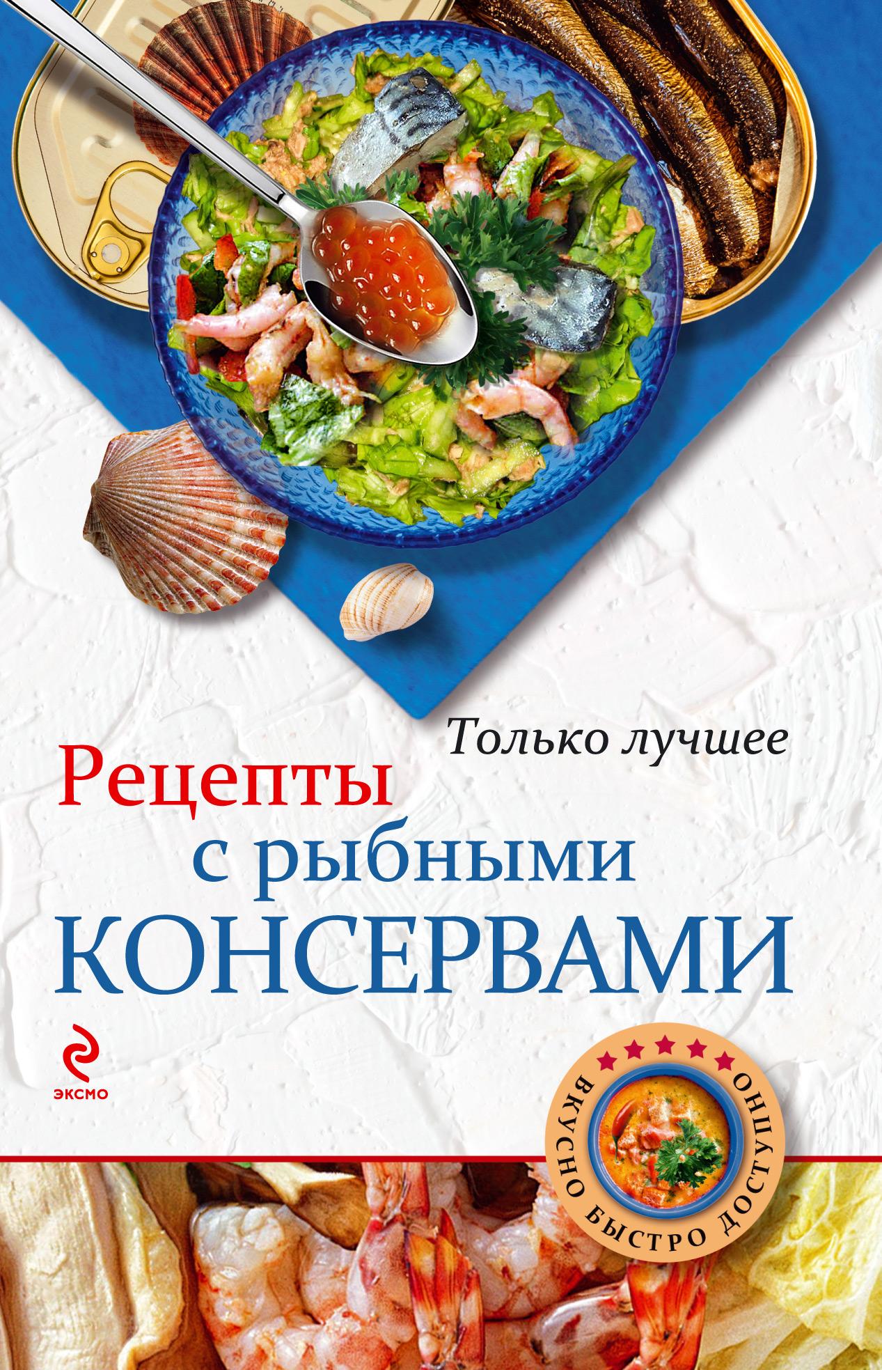 Отсутствует Рецепты с рыбными консервами