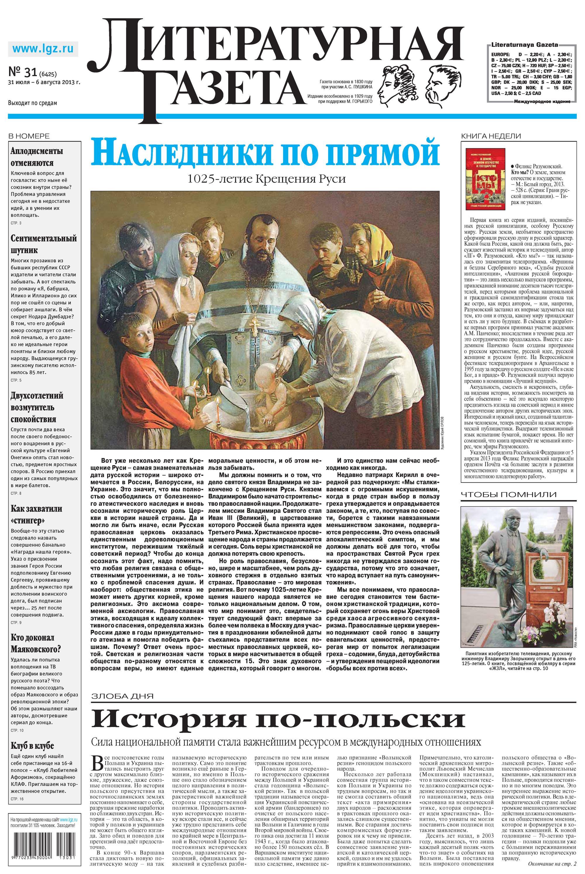 Отсутствует Литературная газета №31 (6425) 2013 отсутствует литературная газета 31 6562 2016