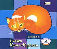 Николай Вагнер Сказки Кота-Мурлыки 2 цены онлайн