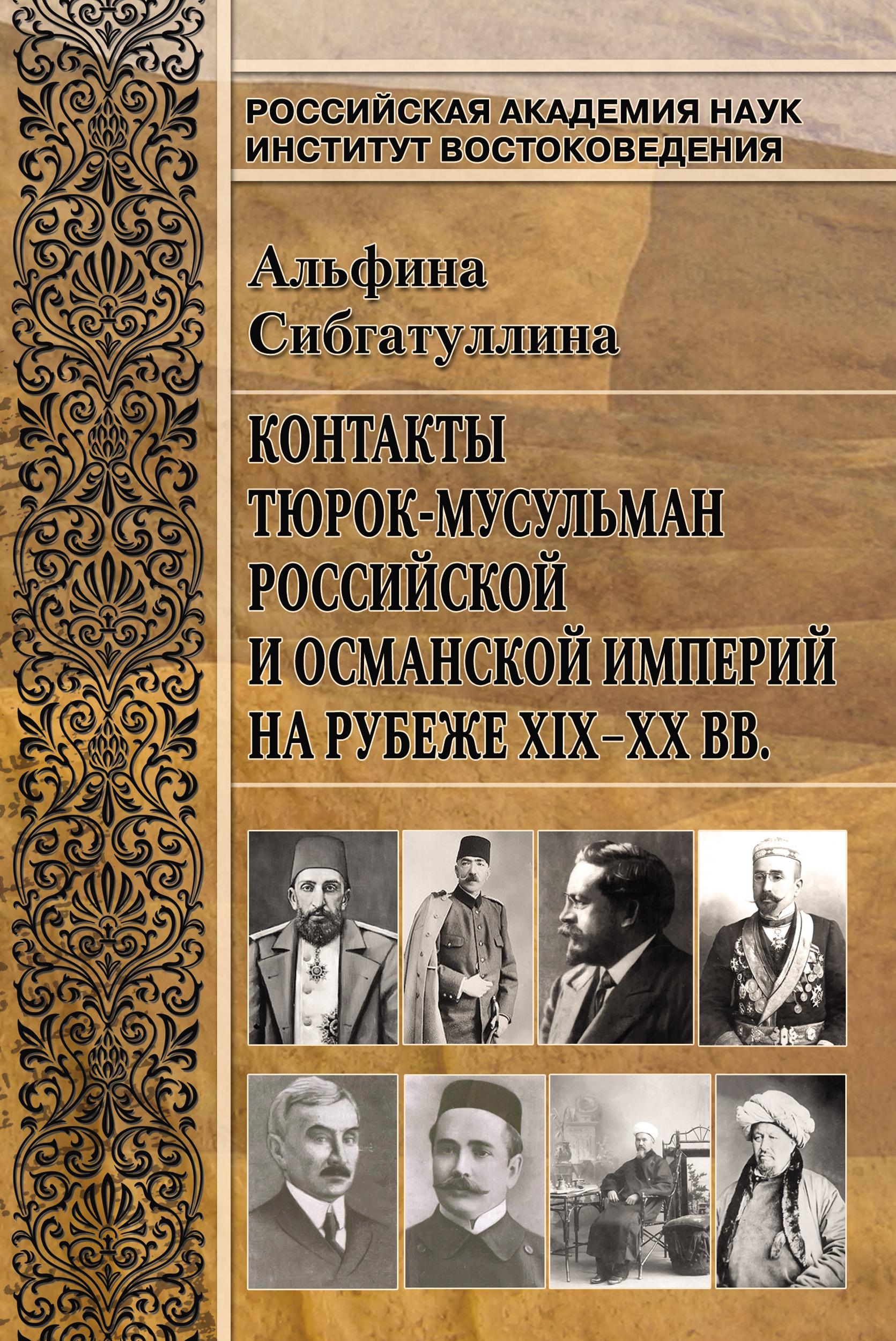 Альфина Сибгатуллина Контакты тюрок-мусульман Российской и Османской империй на рубеже XIX-XX вв.