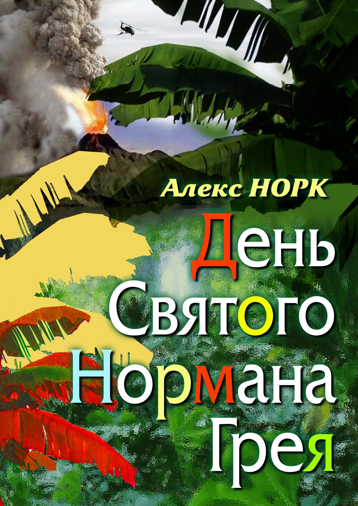 Алекс Норк День святого Нормана Грея алекс норк больше света полиция
