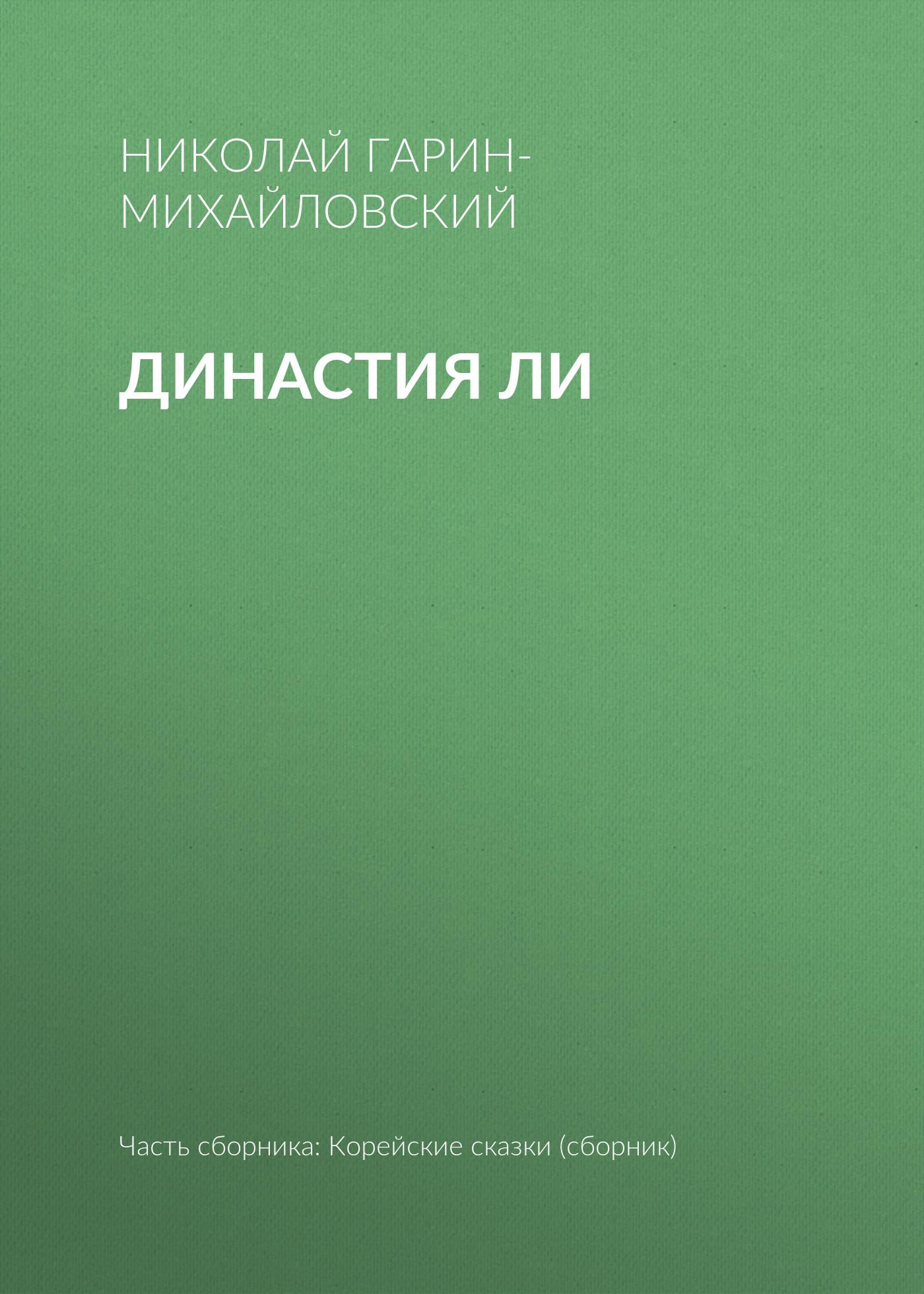Николай Гарин-Михайловский Династия Ли николай гарин михайловский счастье