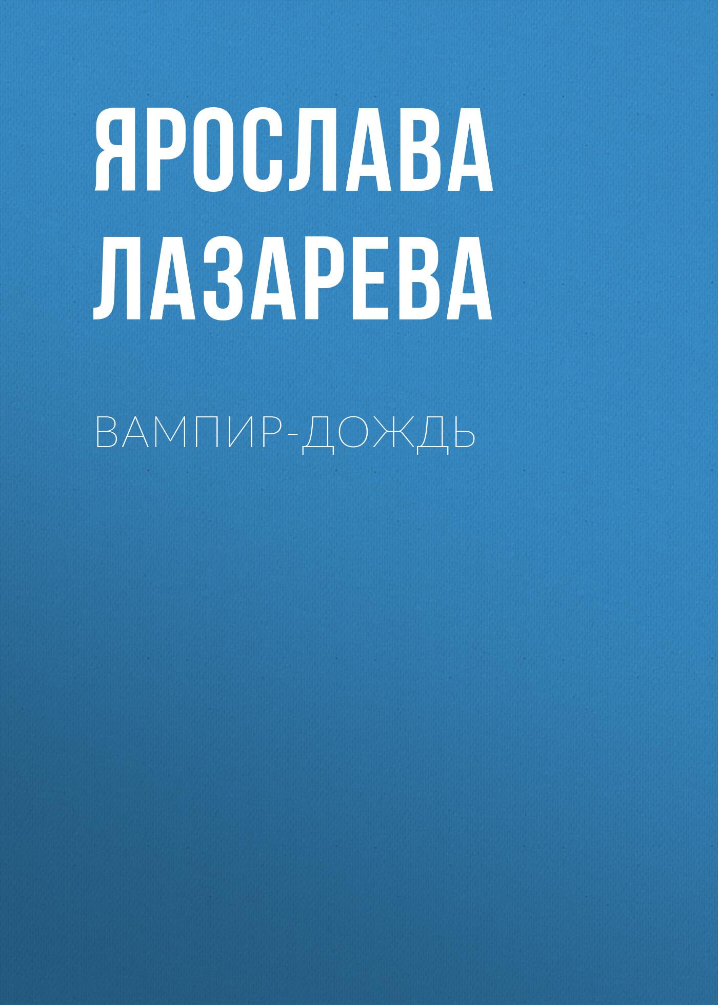 Ярослава Лазарева «Вампир-дождь»