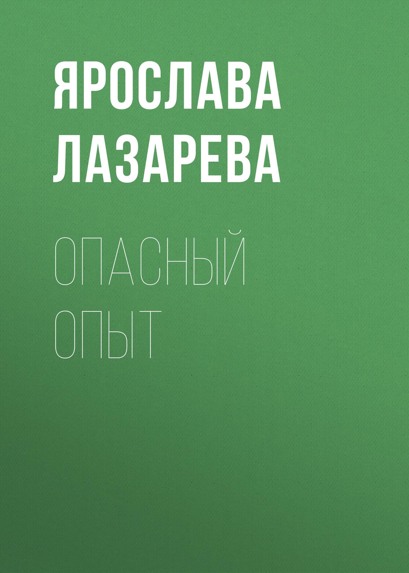 Ярослава Лазарева «Опасный опыт»
