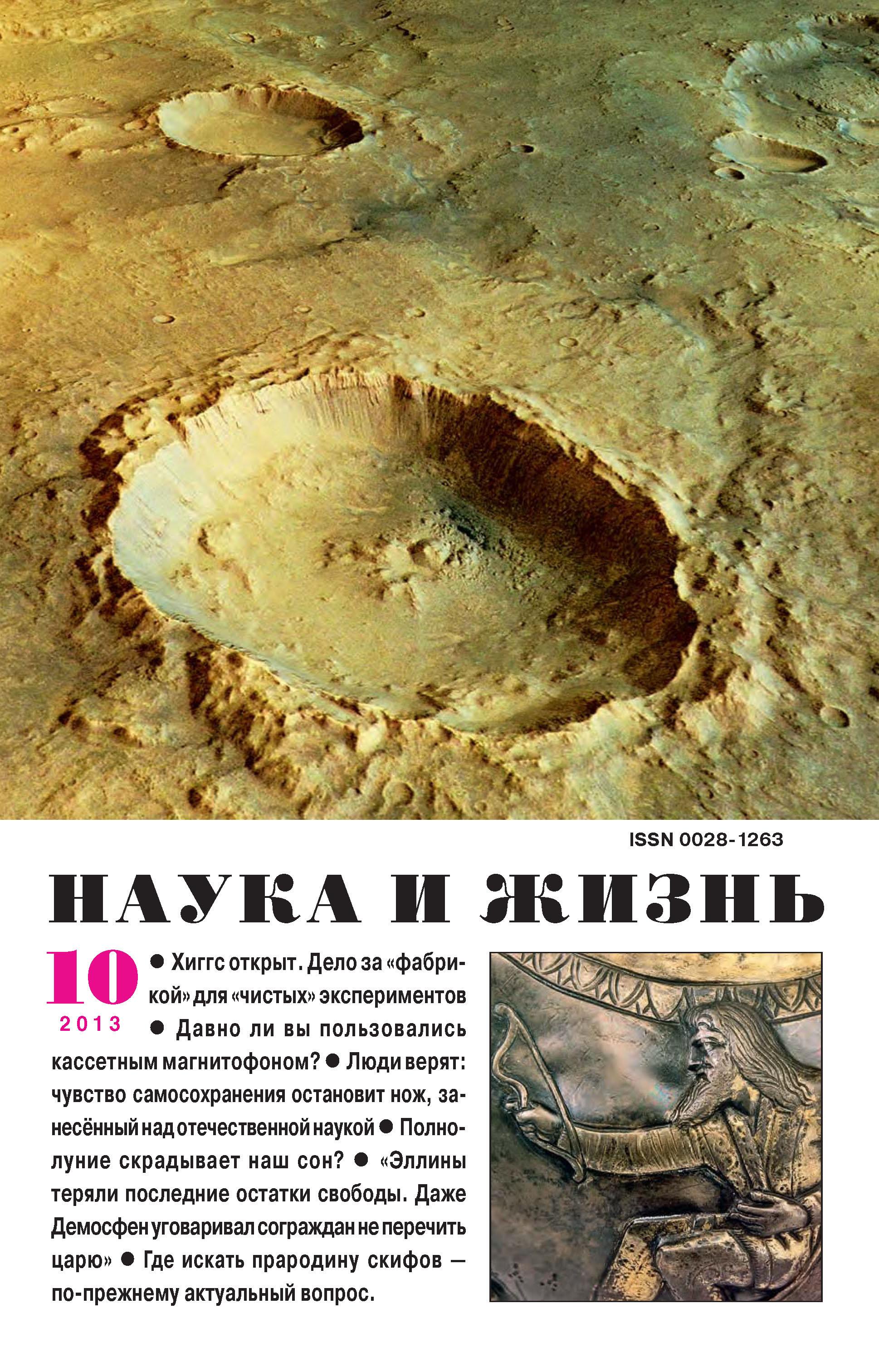 Наука и жизнь №10/2013