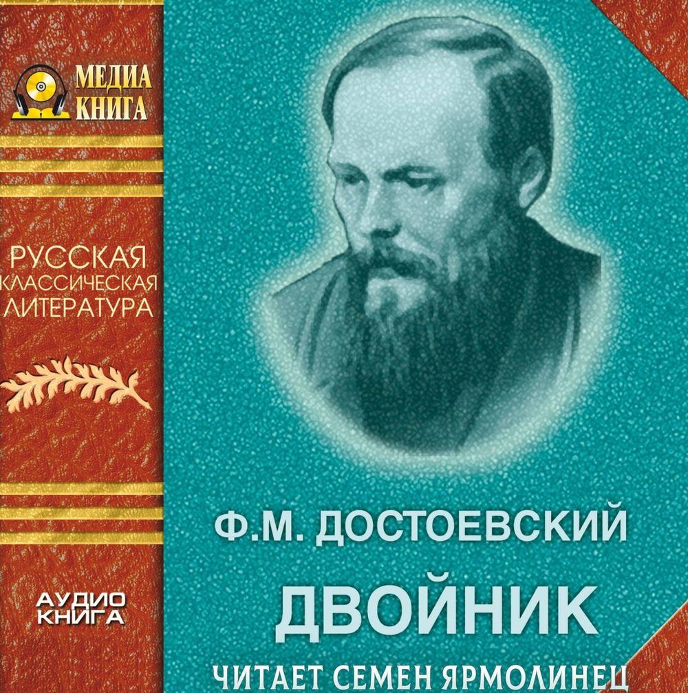 Федор Достоевский Двойник двойник двойника